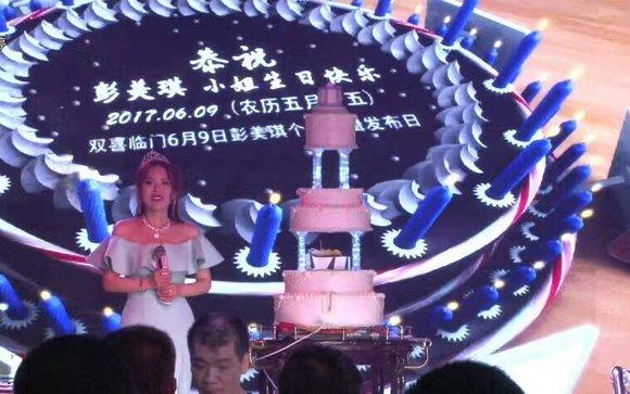 华语歌手彭美琪6月9日新专辑《忆情缘》发布会在广州精彩上演开唱