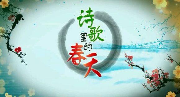 【诗歌里的春天】节目预告(2月4日——19日)