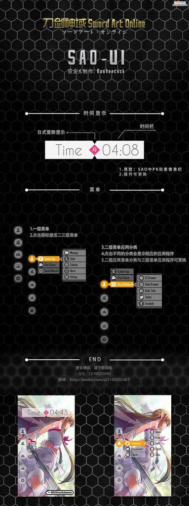 安卓主题 刀剑神域/sao 伪刀剑神域sao ui3.0软件