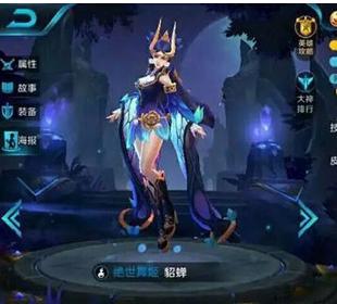 王者荣耀虞姬性感图片