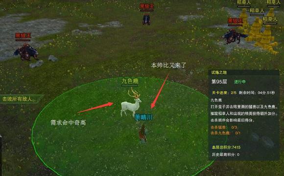 【图片】[转载]试炼之地完美通关攻略【剑网三pvx吧】
