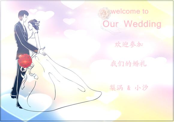 花千骨漫画番外结婚