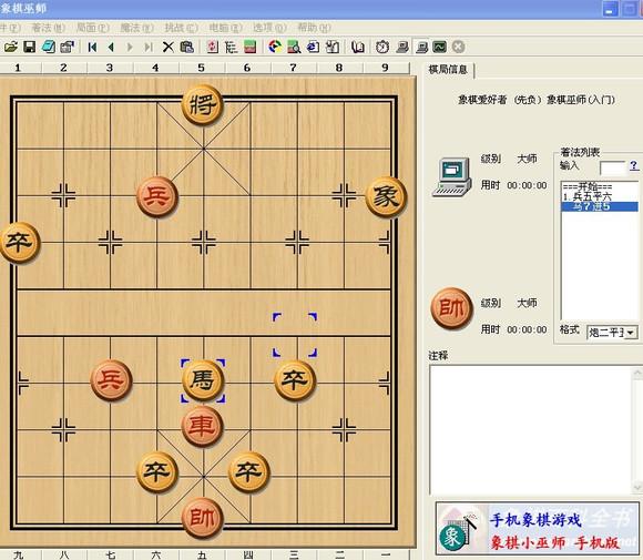 回复:象棋高手进来 中国象棋四大残局 千里独行