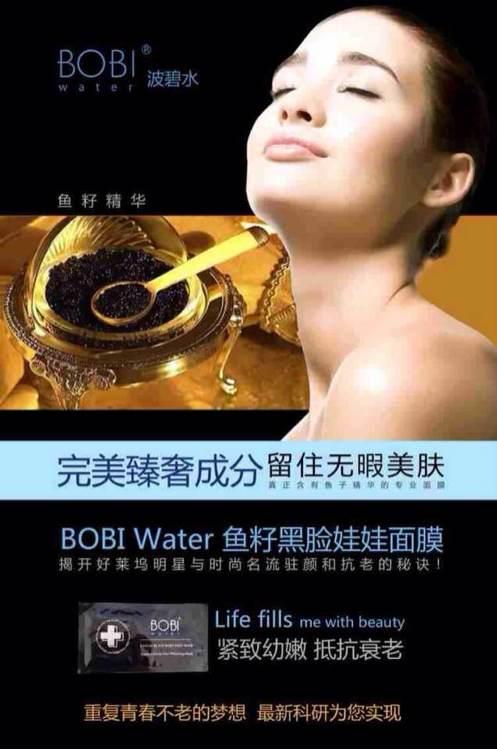bobiwater波就是手链娃娃鱼籽效果,碧水面膜赞黑脸编织字母图片