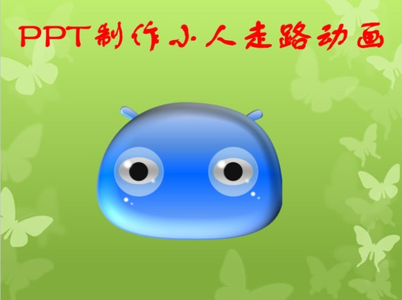 ppt制作小人走路动画图片
