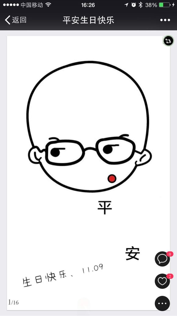 .Com - 微信生日祝福表情包大全精选 生日快乐图片微信动态图像】图片