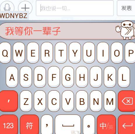 如何�9b�9n���y�n�K_【】用拼音26键打w d n y b z
