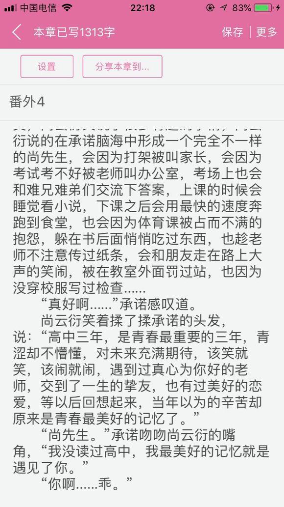 回复:【原创】《男欢男爱》by:久希 这就是一个先婚后爱的故事