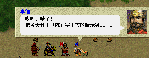 回复:【直播+吐槽】三国厚黑传