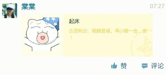 回复:涿州,我回来可能是和你说让你走图片