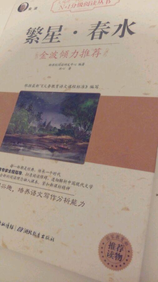 繁星春水摘抄傺-c���_繁星 春水