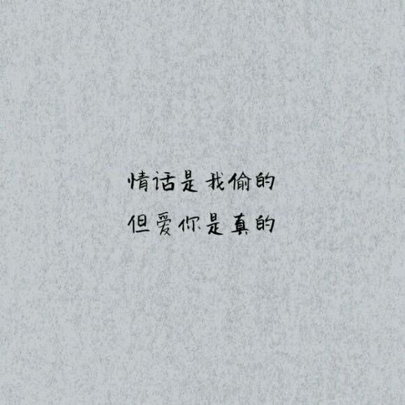 白底黑字一句情话图片,白底黑字情话图,白底黑字爱情一句话