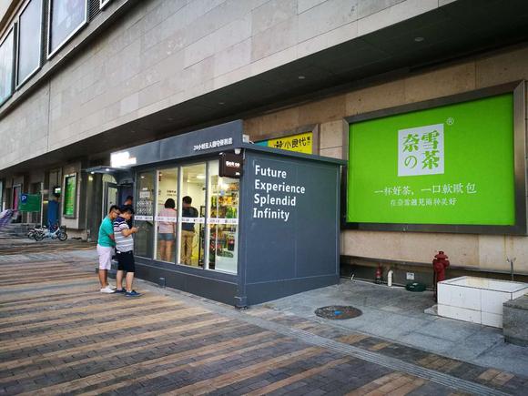 缤果盒子首家门店已关意味着无人便利店行不通?
