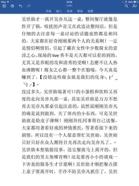 exo双吴h改的啥文