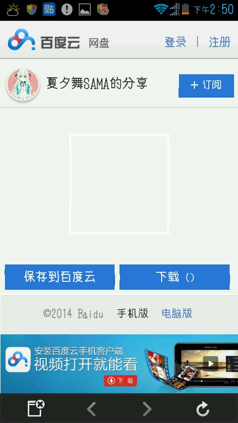 百度云福利账号2017