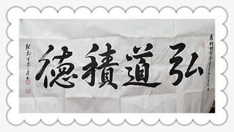 洛阳理学会特邀书法家刘高升现场书法图片
