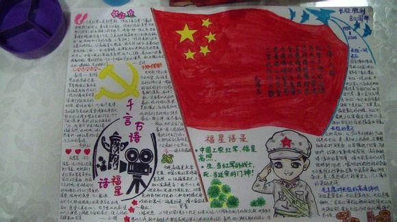 【晋の界】★十送红军★ 红色手抄报活动投票汇总贴
