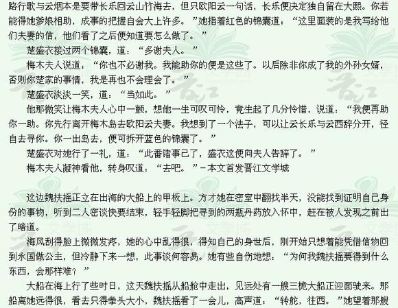 158 永国公主【青竹桃花少年行吧】_百度贴吧