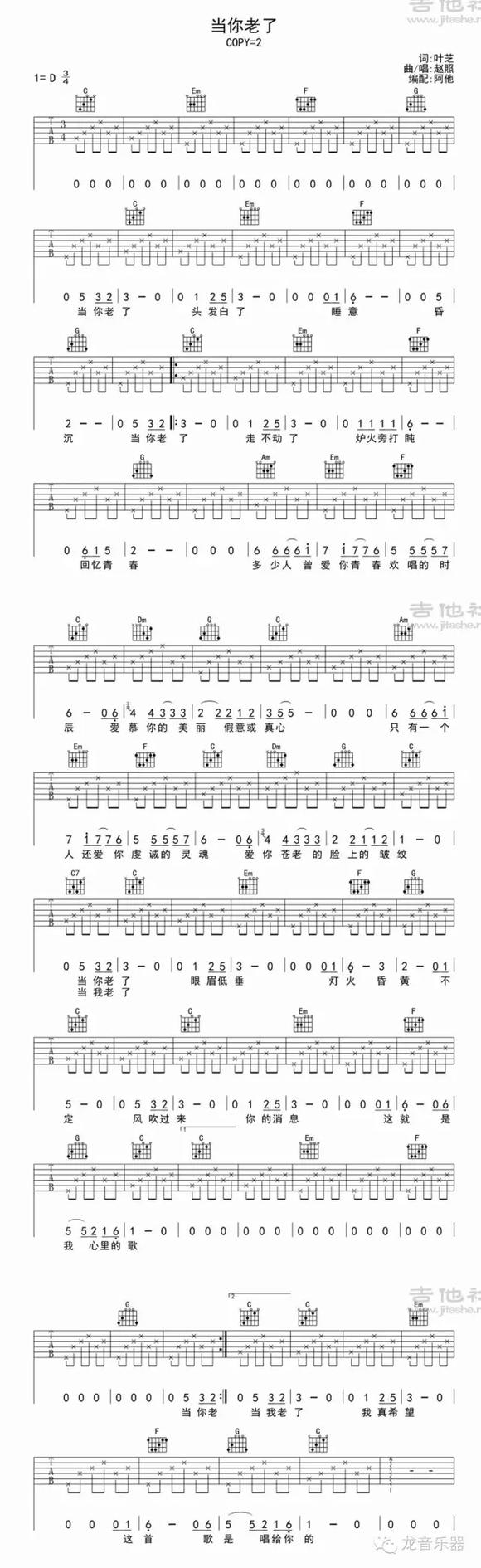 【《当你老了》-赵照】吉他谱图片