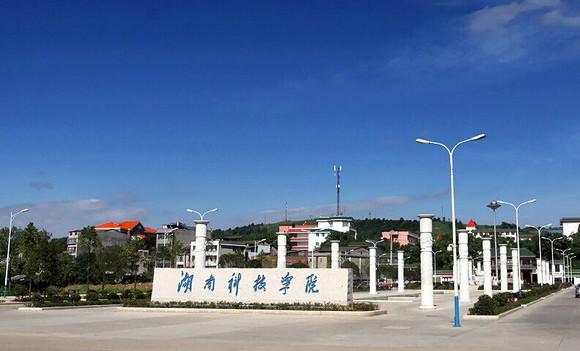 湖南科技学院_【福利贴】正确填报湘科院的方法_湖南科技学院吧