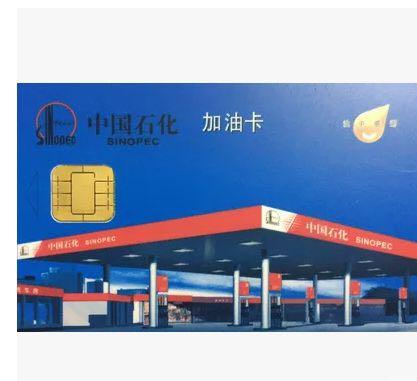 中国石化加油卡1000元