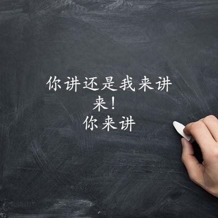 【老师最爱讲的一句话是图片