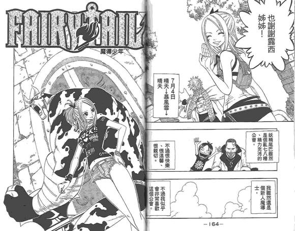 【图图】2012年全集漫画尾巴妖精奉上!传奇漫画科拉图片