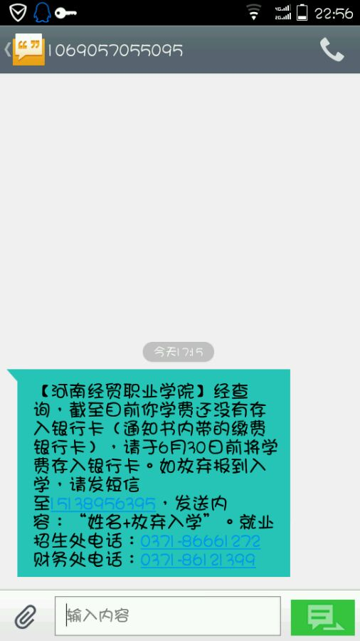 奔跑吧兄弟中奖网站_前两天我qq收到信息说我中了浙江省奔跑吧兄弟栏目组二等奖,128000