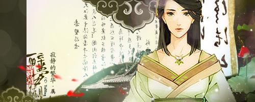 【发歌】【千家出品】帝王行 - 千氏古风家族图片