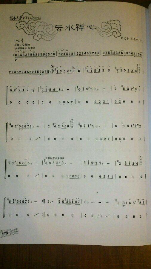 古筝基本指法谱图片