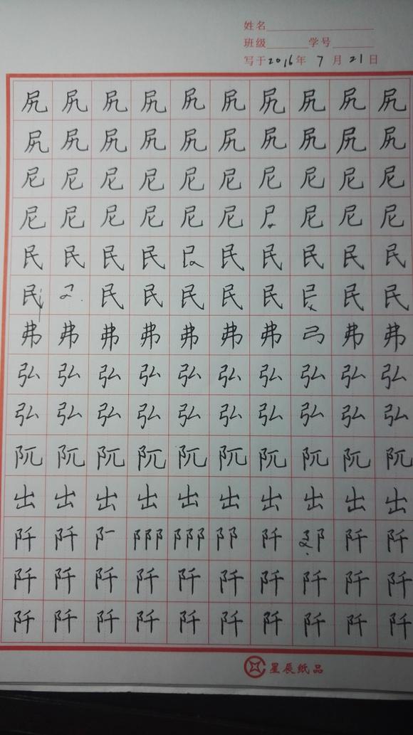 零基础学书法,笔画练习