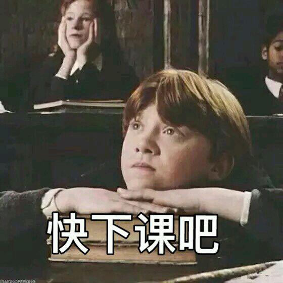 【贴图】哈利波特表情包图片