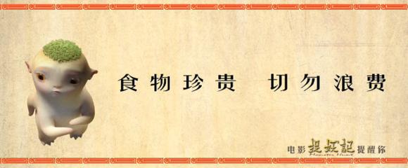 <捉妖记>浙江卫视公益广告《食物珍贵切勿浪费》图片