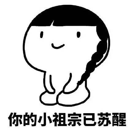 【表情包- 161019- 资源】伸手党快来