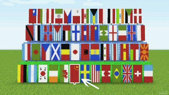 我的世界中国旗帜怎么做?图片