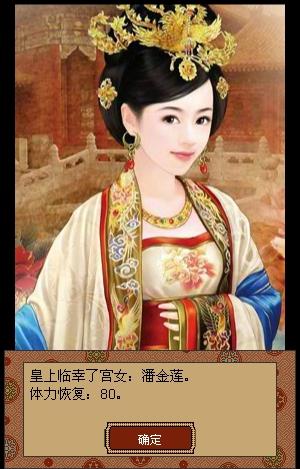 晒你的后宫美人 皇帝成长计划吧高清图片