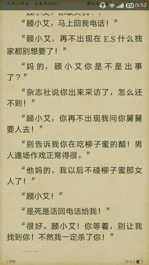 总裁的九个契约