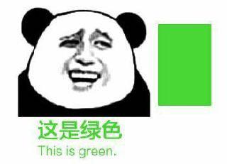暴走熊猫表情包