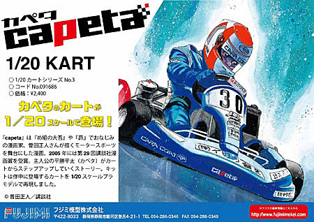 2,400yen 曾田正人以赛车舞台为主题的漫画capeta(极速方程式),讲述