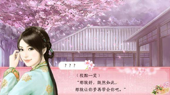 回复:好色千金花应迟攻略(完攻略)苏州到南京两日自助游整版图片