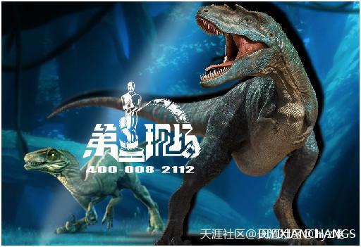 天骐侏罗纪公园第3季