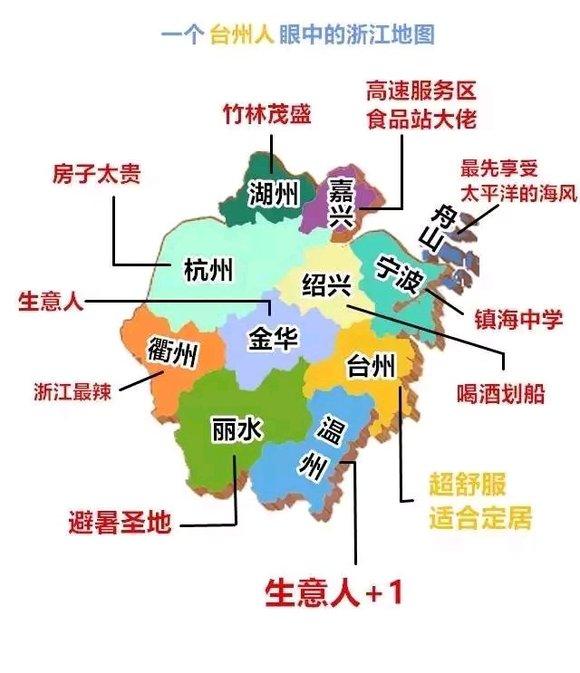 台州人眼中的浙江地图图片