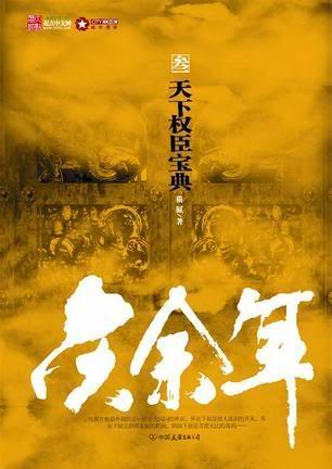 duang的一下出现在了庆国.陈萍萍一直追随着叶轻眉.