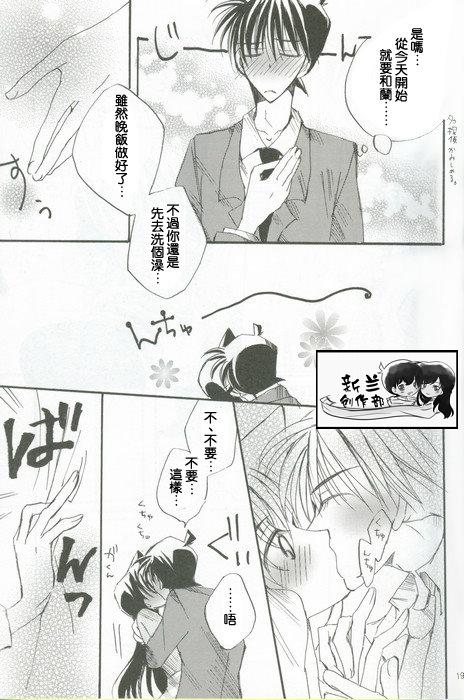 【转载】柯南同人漫画《同楼生活》(微h)