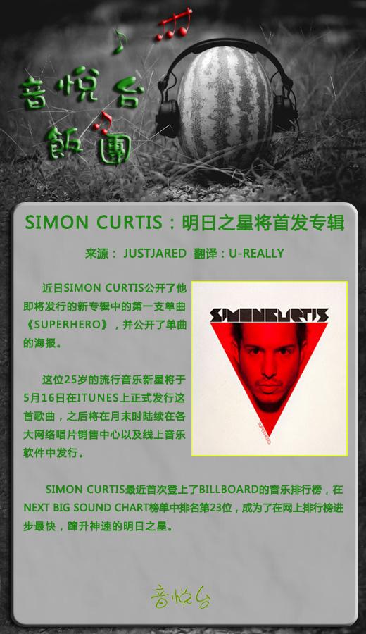 curtis公开了他即将发行的新专辑中的第一支单曲superhero并公