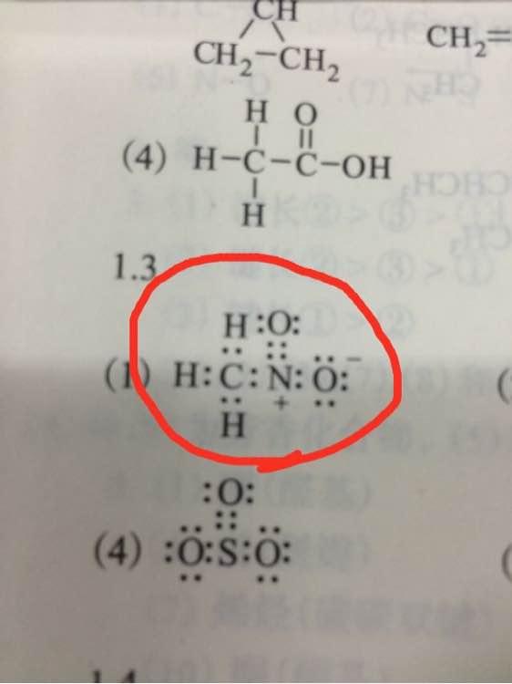 路易斯结构式,这个n o上面为啥会失去得到一个电子?图片
