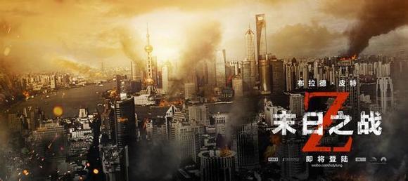世界末日2012电影国语