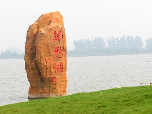 【图片】钟祥北湖之景_钟祥三中吧_百度贴吧
