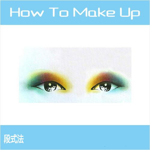 可分为两段式和三段式或两种,两段式眼影的画法及着色原则:后眼影颜色图片