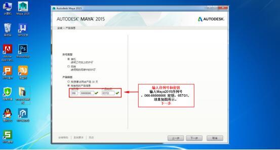 输入maya2015序列号:06666666666密钥:657g1效果如图所示.